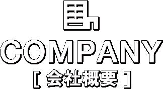 COMPANY[会社概要]