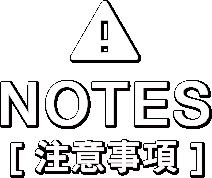 NOTES[注意事項]