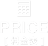 PRICE[料金表]