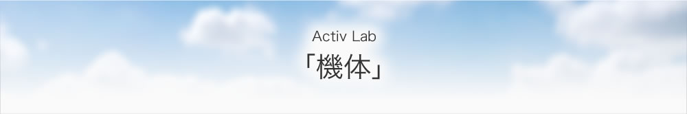 Activ Lab「空撮機」