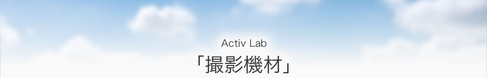 Activ Lab「撮影機材」