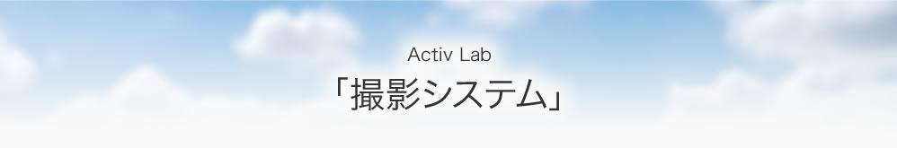 Activ Lab「撮影システム」